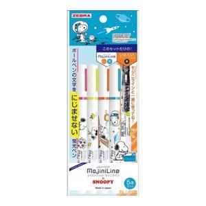 ゼブラ 蛍光ペン ジャストフィット モジニライン スヌーピー 4色 + サラサクリップ セット WK...