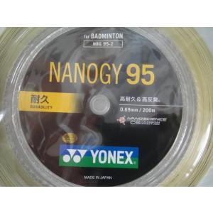 ナノジー95 ロールガット200m 【NBG95-2】ストリング NBG952   NANOGY95