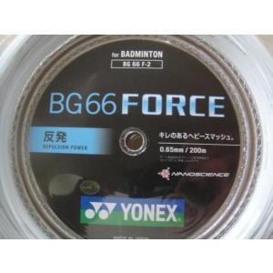 BG66フォース   ロールガット200m
