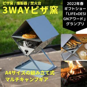 3WAYピザ窯 収納袋付き 焚火台 燻製 ピザ窯 アウトドアギア キャンプ|tasiro