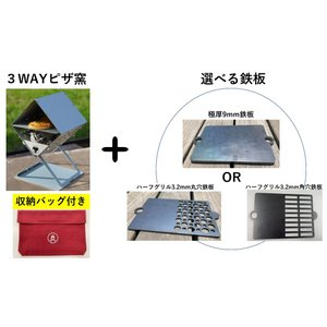 3WAYピザ窯 鉄板セット 収納袋付き キャンプ アウトドア 燻製 焚火|tasiro