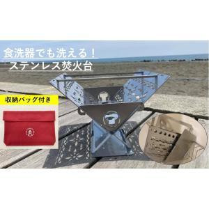 ステンレス焚火台 収納袋つき キャンプ アウトドア ソロキャンプ デュオキャンプ|tasiro