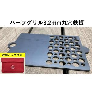 ハーフグリル3.2mm丸穴鉄板 A5 収納袋付き ソロキャンプ デュオキャンプ アウトドアギア|tasiro