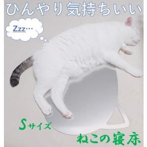 メール便対応 ねこの寝床(S) 日本製 ひんやりシート アルミプレート 暑さ対策 ペット 冷却シート 涼しい 猫 ねこ 犬 チワワ うさぎ ハムスター エコ|tasiro