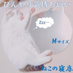 ねこの寝床(M) 日本製 ひんやりシート アルミプレート 冷却シート 猫 ねこ 犬 うさぎ ハムスター 暑さ対策 ペット エコ|tasiro