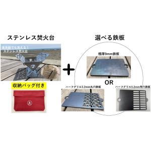 ステンレス焚火台 鉄板セット 収納袋付き キャンプ アウトドア 燻製 焚火|tasiro