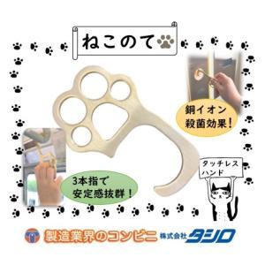 プレゼント ドアオープナー かわいい おしゃれ コロナ対策 猫 静電気除去 つり革 触らない ねこのて|tasiro