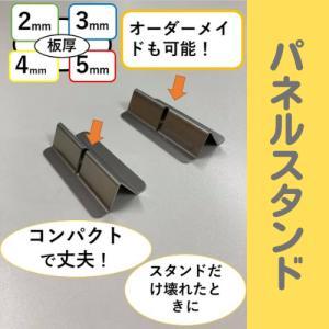 差し込むだけ パネルスタンド 安い 飛沫防止 コロナ アクリル板 パーテーション 衝立 板の差し込み幅2mm 3mm 4mm 5mm|tasiro