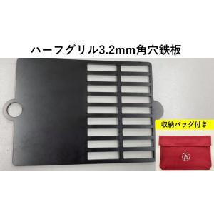 ハーフグリル3.2mm角穴鉄板 A5サイズ 収納袋つき ソロキャンプ アウトドアギア|tasiro
