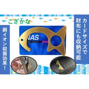 プレゼント 釣り ドアオープナー アシストフック コロナ対策 タッチレス つり革 エレベーター こざかな|tasiro