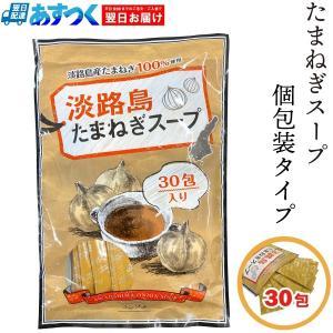 【送料無料】#淡路島産たまねぎスープ#【30食分】
