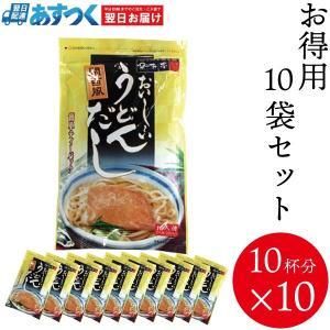 和食だしパック おいし〜いうどんだし 5袋50人前 関西風