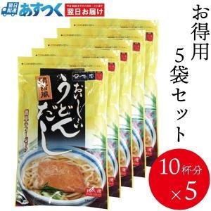 関西風の和食にも使えるうどんだしティーパックです。