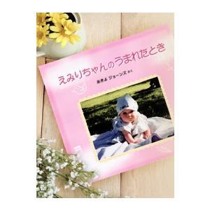 アルバムえほん(赤ちゃんのうまれたとき)出産祝いオリジナルのアルバムが作れます!|tasukurashi