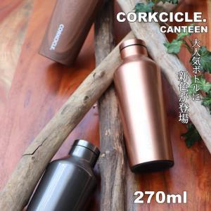 コークシクル キャンティーン270ml/CORKCICLE270ml 水筒 おしゃれ 保温保冷ボトル おしゃれ水筒 コンパクトサイズの水筒直飲みステンレスボトル|tasukurashi