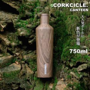 コークシクル キャンティーン750ml/CORKCICLE CANTEEN750ml 水筒 おしゃれ 保温保冷ボトル コンパクトサイズの直飲みステンレスボト|tasukurashi