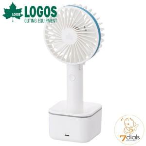 LOGOS/ロゴス 野電 ハンディ扇風機(USB蓄電)  卓上でも使えるハンディー扇風機 ハンディファン 小型扇風機 アウトドア 熱中症対策|tasukurashi