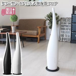 ドウシシャ タワー型ハイブリッド式加湿器フロア DKHT-351 トール型のおしゃれなハイブリッド式加湿器 スリムデザインで省スペース|tasukurashi