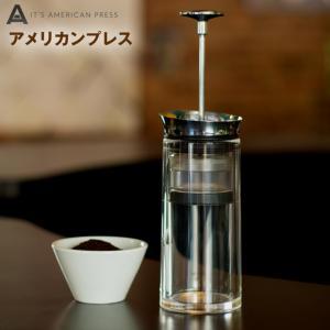 アメリカンプレス ゆっくりと手で淹れるこだわりのコーヒーの味をシンプルに可能にしたコーヒーメーカー アウトドアでも便利で美味しい珈琲が実現|tasukurashi