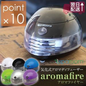 スパルーム 気化式アロマディフューザーアロマファイヤー aromafire 手のひらサイズの乾電池またはUSB電源で動作可能な気化式アロマディフューザー tasukurashi