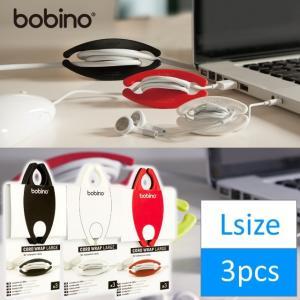 (クリックポスト発送)ボビーノ コードホルダーL3個入り bobino CORD WRAP Lサイズ ケーブル、コードの絡みのイライラ解消 巻きやすくおしゃれなコードホルダー|tasukurashi