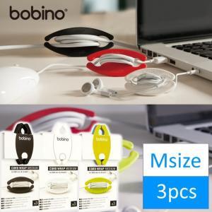 (クリックポスト発送)ボビーノ コードホルダーM 3個入り bobino CORD WRAP Mサイズ ケーブル、コードの絡みのイライラ解消 巻きやすくおしゃれなコードホルダー|tasukurashi