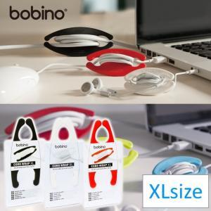 (クリックポスト発送)ボビーノ コードホルダーXL bobino CORD WRAP XLサイズ ケーブル、コードの絡みのイライラ解消 巻きやすくおしゃれなコードホルダー|tasukurashi