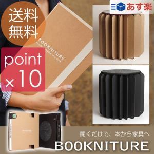 (送料無料)ブックニチュア/BOOKNITURE 閉じると本、開くと家具として機能するブックニチュア|tasukurashi