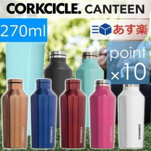 コークシクル キャンティーン270ml/CORKCICLE270ml 水筒 保温保冷ボトル おしゃれ水筒|tasukurashi