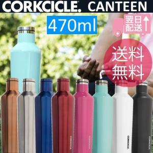 コークシクル キャンティーン470ml/CORKCICLE470ml 水筒 保温保冷ボトル おしゃれ水筒|tasukurashi
