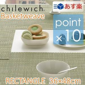 chilewich Basketweave チルウィッチバスケットウィーブ ランチョンマット36cm×48cm 一流のホテルやレストランで採用されるランチョンマット プレースマット|tasukurashi