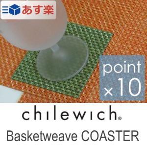 chilewich/チルウィッチ バスケットウィーブ コースター10cm×10cm basketweave COASTER 一流ホテルや高級レストランなどで愛用されるおしゃれなコースター|tasukurashi