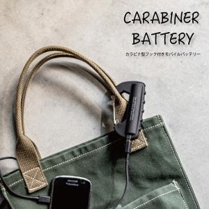カラビナバッテリー カラビナ付きのコンパクトでおしゃれなモバイルバッテリー 3000mAh 充電時間約3時間 IPX5の防滴仕様|tasukurashi