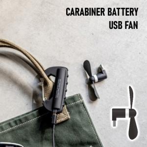 (クリックポスト発送)カラビナバッテリー専用USBファン カラビナ付きのコンパクトでおしゃれなモバイルバッテリーに取り付け可能な専用のUSB扇風機|tasukurashi