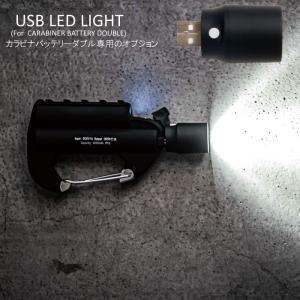 (クリックポスト発送)カラビナバッテリーダブル専用USB LED Light LEDライト カラビナ付きのコンパクトでおしゃれなモバイルバッテリーダブルに取り付け可能|tasukurashi