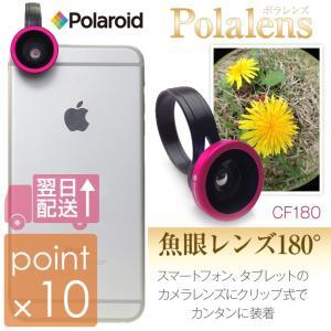 ポラレンズ CF180 魚眼レンズ180° スマートフォン、タブレットのカメラレンズにクリップ式でカンタンに装着するだけで、何気ない風景が特別なシーンに|tasukurashi