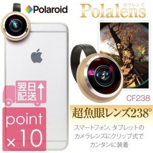 ポラレンズ CF238 超魚眼レンズ238° スマートフォン、タブレットのカメラレンズにクリップ式でカンタンに装着するだけで、シリーズ最大の238°の魚眼撮影が可能|tasukurashi