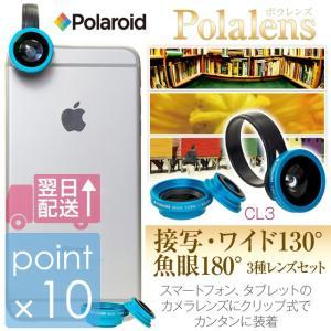ポラレンズ CL3 レンズ3点(魚眼180°、ワイド130°、接写)スマートフォン、タブレットのカメラレンズにクリップ式でカンタンに装着するだけ|tasukurashi