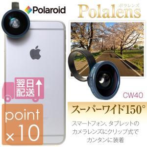 ポラレンズ CW40 スーパーワイド150° スマートフォン、タブレットのカメラレンズにクリップ式でカンタンに装着するだけで広角になる|tasukurashi