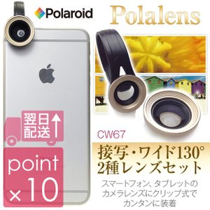ポラレンズ CW67 レンズ2点(ワイド130°、接写)スマートフォン、タブレットのカメラレンズにクリップ式でカンタンに装着するだけ|tasukurashi