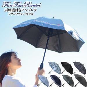 扇風機付き日傘 ファンファンパラソル 晴雨兼用 傘 レディース 大人可愛いデザインに扇風機が付いた傘 雨傘 日傘兼用 運動会やスポーツ観戦などでも涼しい|tasukurashi