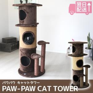 PAW-PAW CAT TOWER/パウパウ キャットタワー キャットタワーにハウスとトンネル、爪と...