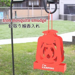 アイアン蚊遣りケース 蚊取り線香ケース 蚊取りケース  インテリアからアウトドアまで使える丈夫なアイアン製|tasukurashi