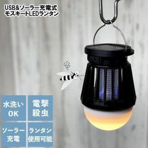 USB&ソーラー充電式LEDモスキートランタン 電球色 LEDランタン UVライト 殺虫ライト 蚊取り 吊り下げ、置き型兼用可能な殺虫ライト付きのLEDランタン IPX6|tasukurashi