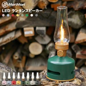 MoriMori LEDランタンスピーカー スピーカー搭載の充電式LEDランタン ブルートゥース接続でスマホなどから音楽再生 無段階調光 フィラメント球のようなライト|tasukurashi