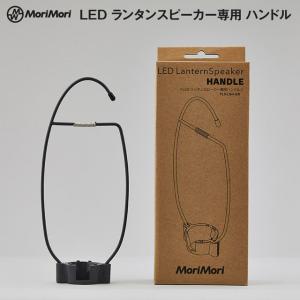 MoriMori LEDランタンスピーカー  専用ハンドル 別売りオプション品 ランタンポールなど高い位置に掛けやすいので、ライトや音楽の楽しみ方が増える|tasukurashi