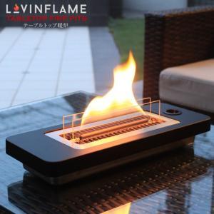 LOVIN FLAME ラビンフレーム テーブルトップ暖炉180 マンションでも暖炉が楽しめる 燃えにくい燃料で安全に屋内で炎を楽しめる卓上暖炉 TCM50100 black|tasukurashi
