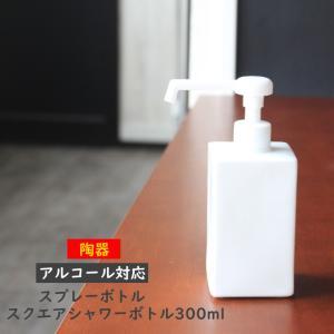アルコール対応スプレーボトル スクエアシャワーボトル300 容量300mlの程よい大きさ 市販の手指消毒用アルコールが使用できる 陶器のアルコール容器スプレー|tasukurashi