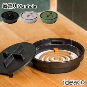 ideaco/イデアコ 蚊遣りマンホール/kayari Manhole 火消タイマー機能が付いた蚊取り線香入れ ケース 陶器のような素材のバンブーメラミンでおしゃれ|tasukurashi