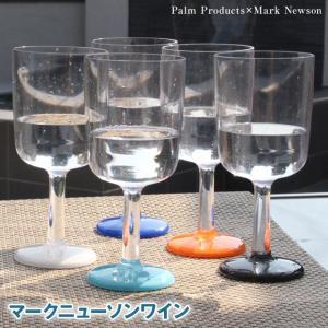 パームプロダクツ マークニューソン ワイングラス300ml 割れないコップ ワイングラス インドアでもアウトドアでも安心して使えるドリンクウェア|tasukurashi